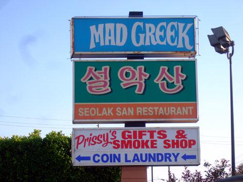 Seol Ak San Sign