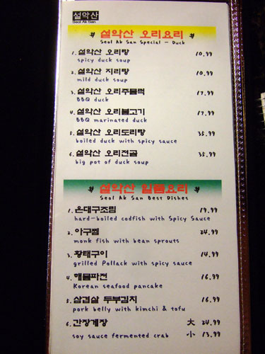 Seol Ak San Menu Page 1: Duck and Specials