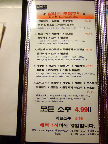 Seol Ak San Menu Page 2: Combinations
