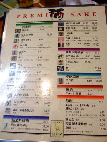 Kokekokko Premium Sake Menu
